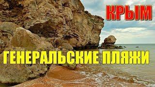 Крым.⭐ГЕНЕРАЛЬСКИЕ ПЛЯЖИ⭐Караларский парк.СТРАНА ТЫСЯЧИ БУХТ. Отдых в Крыму. КЕРЧЬ. Азовское море.