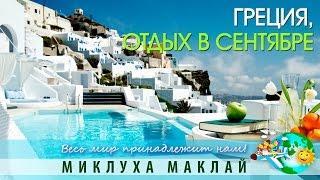 Греция, отдых в сентябре