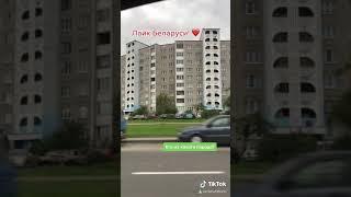 Беларусь 2021 Это наши города Мама Беларусь! #Shorts BELARUS