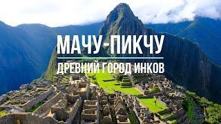 МАЧУ-ПИКЧУ - древний город инков в Перу
