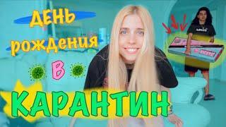 ЖИЗА С КОШ // Блоггеры на карантине. День Рождения