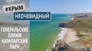 #КрымНеОчевидный: Генеральские пляжи. Караларский природный парк.