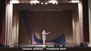 """12 - Галина Хамрай - """"Позвони мне"""" песня из кинофильма """"Карнавал"""""""