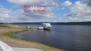 Круиз Нижний Новгород - Пермь. На реке. День за днем.