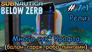 Subnautica: Below Zero - Серия по важным крафтам (релиз)