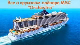 Морской круиз по Средиземноморью. Обзор лайнера MSC Orchestra