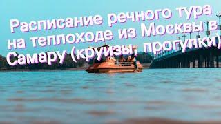 Расписание речного тура на теплоходе из Москвы в Самару (круизы, прогулки)
