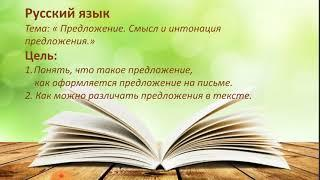 Русский язык. Предложение.