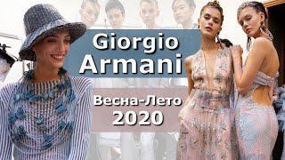 Giorgio Armani Spring 2020 Мода весна-лето в Милане / Одежда, сумки и аксессуары