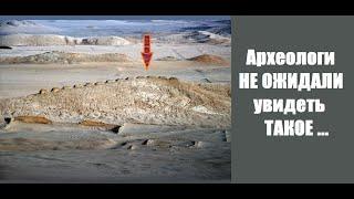 ОТКОПАЛИ древний город , который опровергает исторические факты