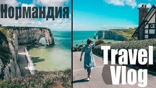 Один день из нашего путешествия |Travel Vlog| Нормандия| Франция