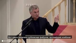 Вячеслав Володин о причинах исхода жителей из Саратовской области