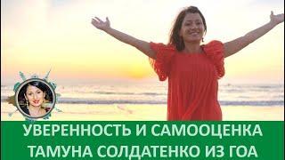Уверенность и правильная самооценка в сетевом бизнесе - Тамуна Солдатенко