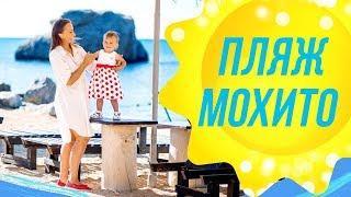 Красивые места в Крыму / Пляж Мохито в Судаке