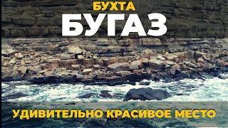 """Бухта Бугаз - удивительное место. Корабль """"Повелитель морей"""". Крым 2021"""