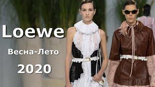 Loewe Spring 2020 Мода весна-лето в Париже / Одежда, сумки и аксессуары