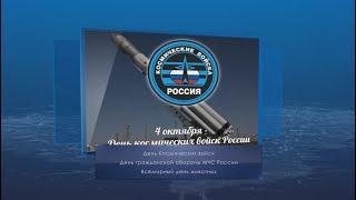 День космических войск. Календарь губернии от 4 октября