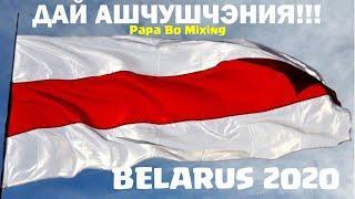 Papa Bo Mixing - Дай Ашчушчэния Беларусь 2020 Жыве Беларусь!
