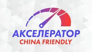«Акселератор China Friendly» - выводим региональные продукты на китайский рынок