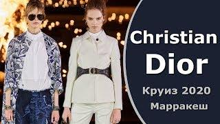 Christian Dior модный круиз 2020 / Мода в Марракеш -Культура учит нас жить вместе-