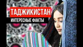 ТАДЖИКИСТАН - ИНТЕРЕСНЫЕ ФАКТЫ