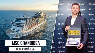 MSC Grandiosa - Обзор лайнера/Ship Visit