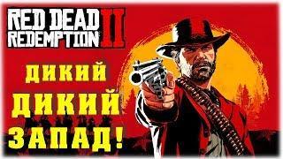 ДИКИЙ ДИКИЙ ЗАПАД! - Red Dead Redemption 2 - Вечерний стрим!