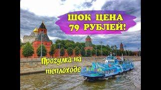 Речная прогулка экскурсия по реке Москва на теплоходе ВСЕГО ЗА 79 РУБЛЕЙ! Шок цена!