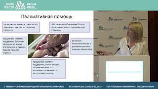 Паллиативная медицинская помощь онкологических больных (Невзорова Д.В.)