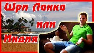 Шри Ланка или Гоа - куда поехать отдыхать в январе/феврале? Индия или Шри Ланка (диванный выпуск!)