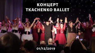 Отчетный концерт студии Tkachenkoballet 01.12.2019