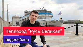 """Теплоход """"Русь Великая"""" - видеообзор   Андрей Переверзев"""