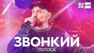Звонкий - Голоса /// ЖАРА LITE