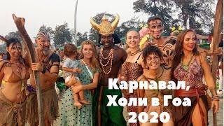 Карнавал в Арамболе. Фестиваль красок Холи в Гоа. Holi and carnival in Arambol 2020