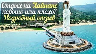 Что лучше, отдых в Китае или в Тайланде? Остров Хайнань 2017 подробный отзыв, Санья моими глазами