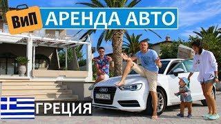 Как снять машину в Европе