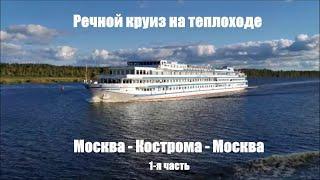 Речной круиз Москва   Кострома   Москва  1 я часть