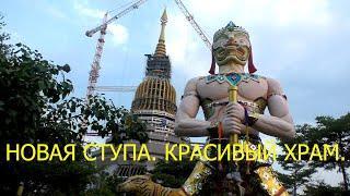11. Бангкок 2019.  Красивый храм Wat Ketmadi Si Wararam... Возведение новой ступы...