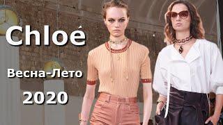 Chloe Spring 2020 Мода весна-лето в Париже / Одежда, сумки и аксессуары