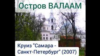 "Остров Валаам. Круиз ""Самара - Санкт-Петербург"" (2007). Valaam. Cruise ""Samara - St. Petersburg""."