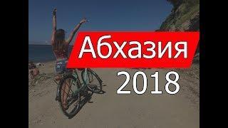 Отдых в Абхазии! Август 2018!Пицунда