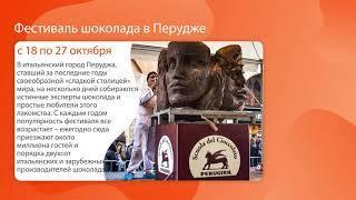Фестивали мира. Анонс мероприятий в мире с 13.10.2019