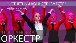 """Отчётный концерт """"Вместе"""". Постановка - """"Оркестр"""", хореограф А.Яковец"""