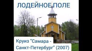 """Лодейное Поле. Круиз """"Самара - Санкт-Петербург"""" (2007). Lodeinoe Pole. Cruise """"Samara-St.Petersburg"""""""