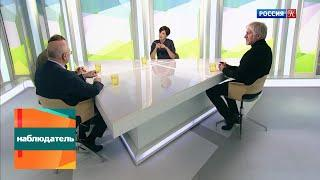 Наблюдатель. Невероятные приключения Йорданса в России. Эфир 14.10.2019