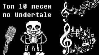 Топ 10 песен по Андертейл [Undertale]. Музыкальные анимации | Rendi.