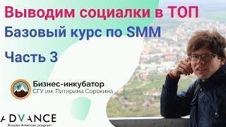 Базовый курс по SMM. Часть 3